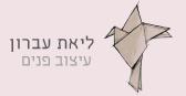 ליאת עברון – מעצבת פנים