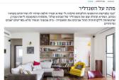 ליאת עברון – MAKO Living