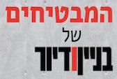 ליאת עברון – המעצבים המבטיחים
