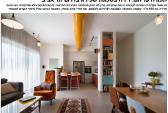 ליאת עברון – דירה בדרום תל אביב
