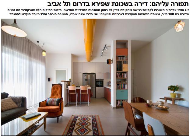 ליאת עברון - דירה בדרום תל אביב